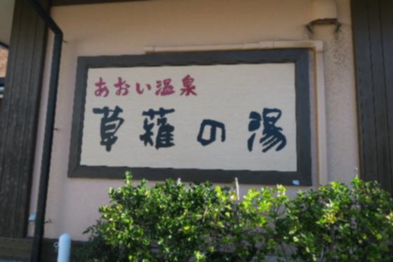 草薙の湯3