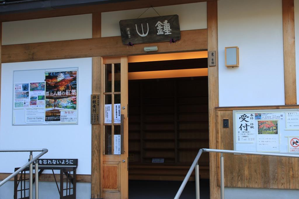 慈恩禅寺入り口2