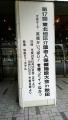 老健大会で秋田に行って来ました!