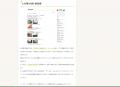 きらッコノートに掲載されたラ・フォーレの記事(https://job.kiracare.jp/note/article/3890/)