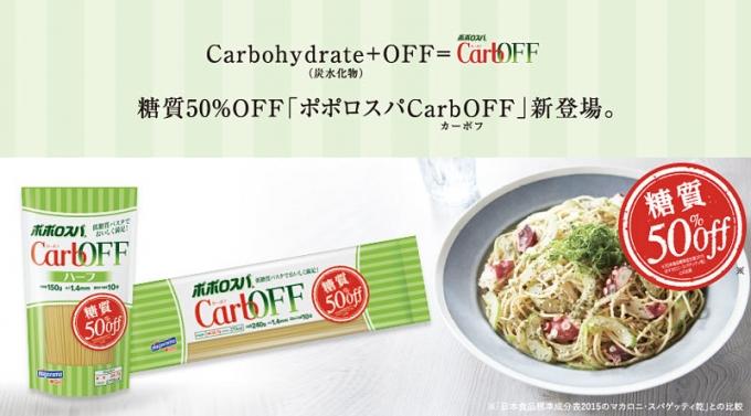 20171012_carboff_001.jpg