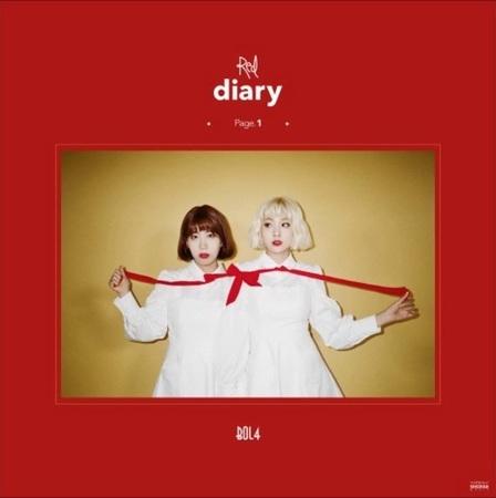 볼빨간사춘기 (Bolbbalgan4) / Red Diary Page.1