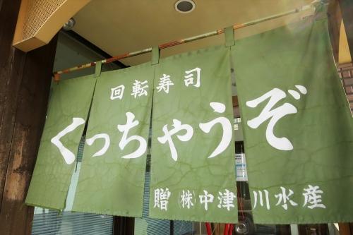 くっちゃうぞ (1)_R