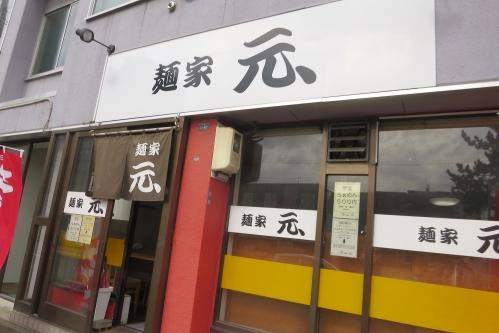 元、 (1)