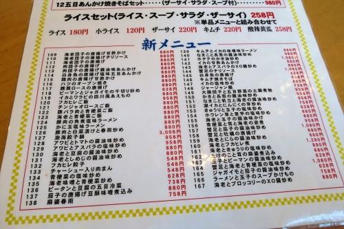 渤海飯店⑦ (3)_R