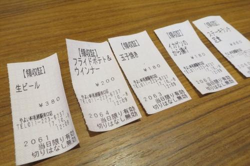 やよい軒② (6)_R
