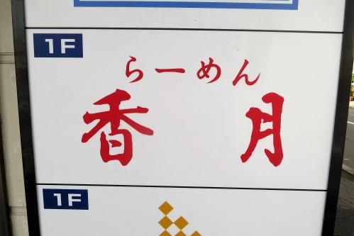 香月④ (2)