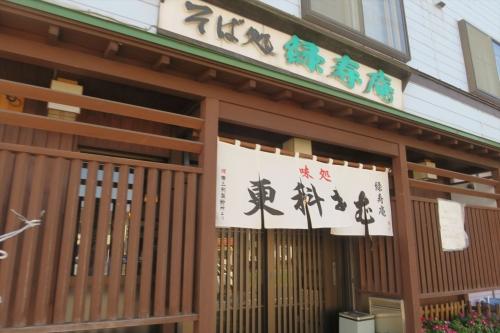 緑寿庵㉒ (1)_R