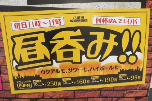 八重洲酒場② (2)_R
