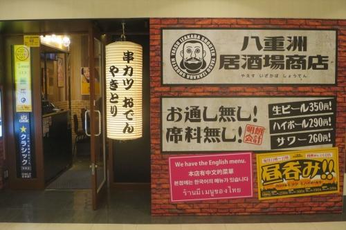 八重洲酒場② (18)_R
