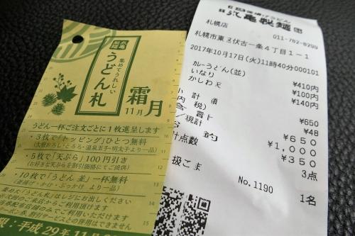 丸亀製麺㊻ (2)_R