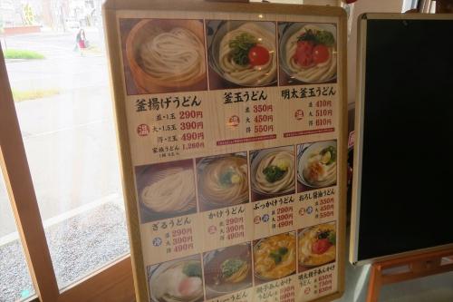 丸亀製麺㊻ (3)_R