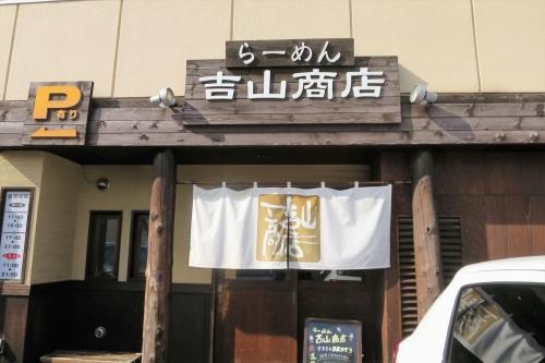 吉山商店⑤ (1)_R