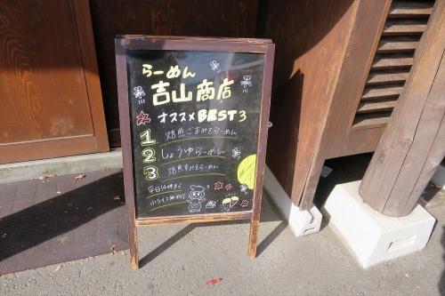 吉山商店⑤ (2)_R
