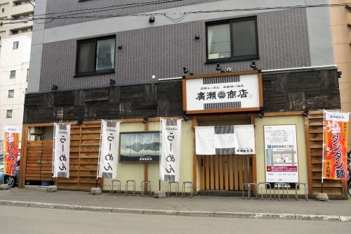 廣瀬商店 (1)_R