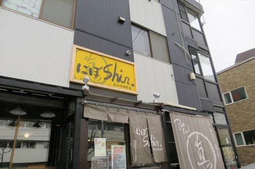 にぼshin⑤ (1)_R