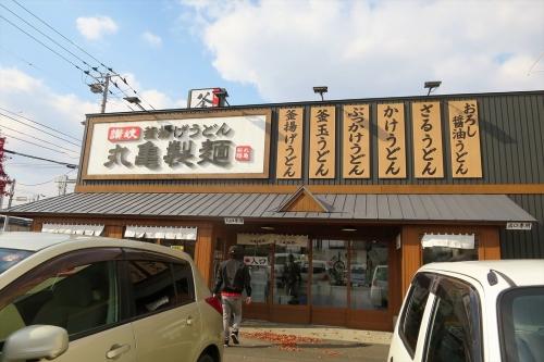 丸亀製麺㊼ (1)_R