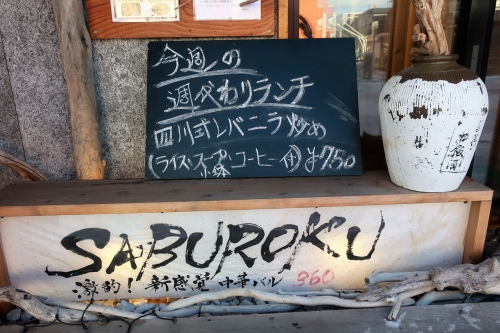 SABUROKU④ (2)_R