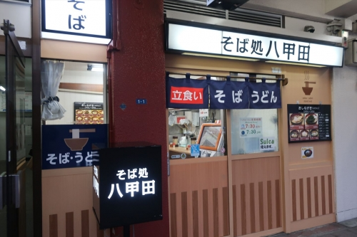 20171123 青森駅 (13)_R