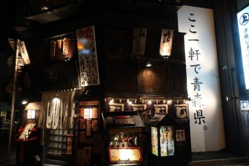 津軽じょっぱり漁屋酒場 青森本町店 (1)_R