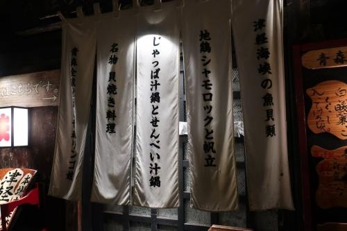 津軽じょっぱり漁屋酒場 青森本町店 (2)_R