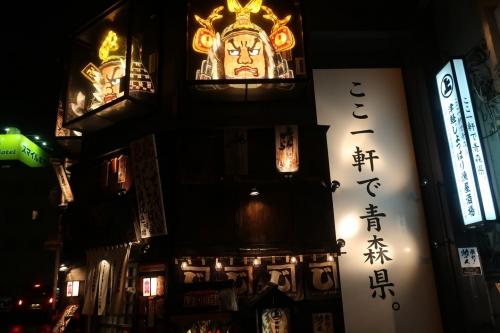 津軽じょっぱり漁屋酒場 青森本町店 (58)_R
