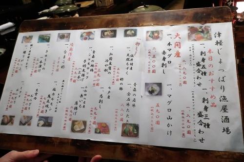 津軽じょっぱり漁屋酒場 青森本町店 (6)_R