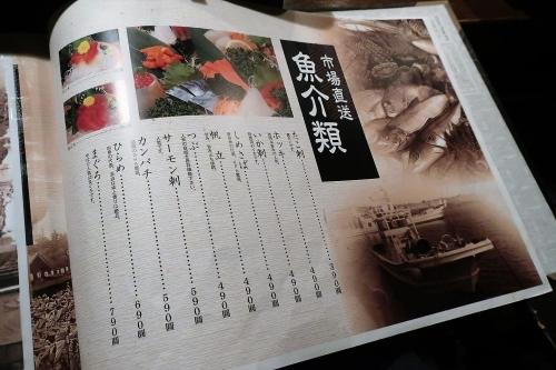 津軽じょっぱり漁屋酒場 青森本町店 (13)_R