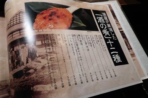 津軽じょっぱり漁屋酒場 青森本町店 (14)_R