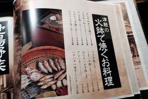 津軽じょっぱり漁屋酒場 青森本町店 (16)_R