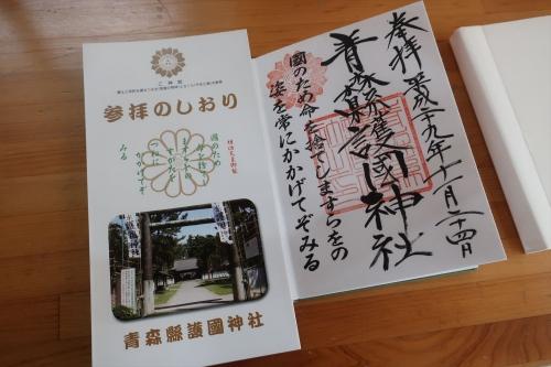 青森県護国神社 (7)_R