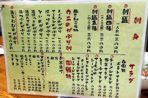 魚さんこ (12)_R