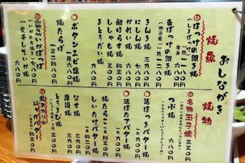 魚さんこ (15)_R