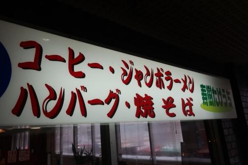 寿樹たけうち (1)_R