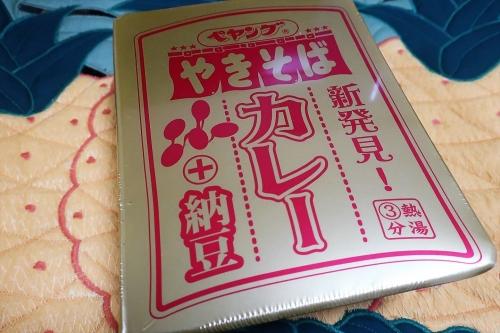 ペヤング焼きそばカレー_納豆 (1)_R