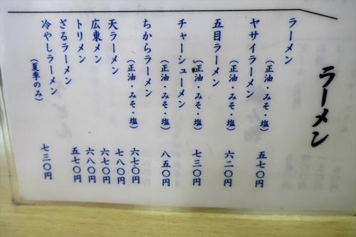 三徳㊲ (3)_R