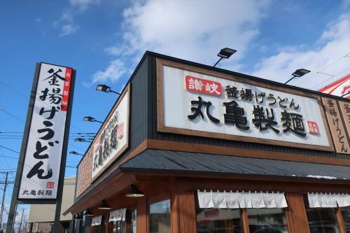 丸亀製麺㊽ (1)_R