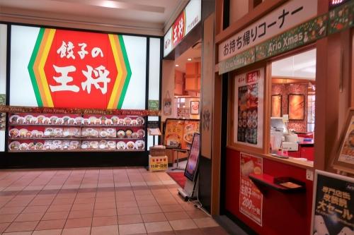 餃子の王将④ (1)_R