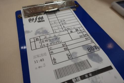 餃子の王将④ (13)_R