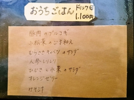 170930chou-menu (450x337)