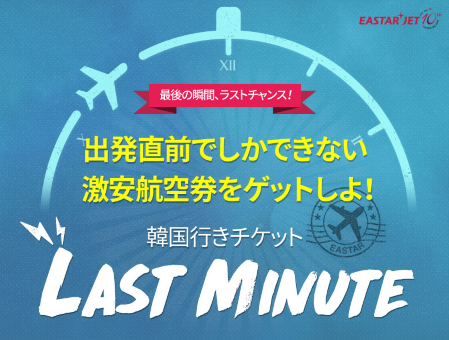 eastersale171024.png