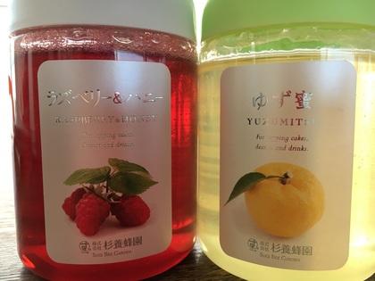 北海道お土産蜂蜜