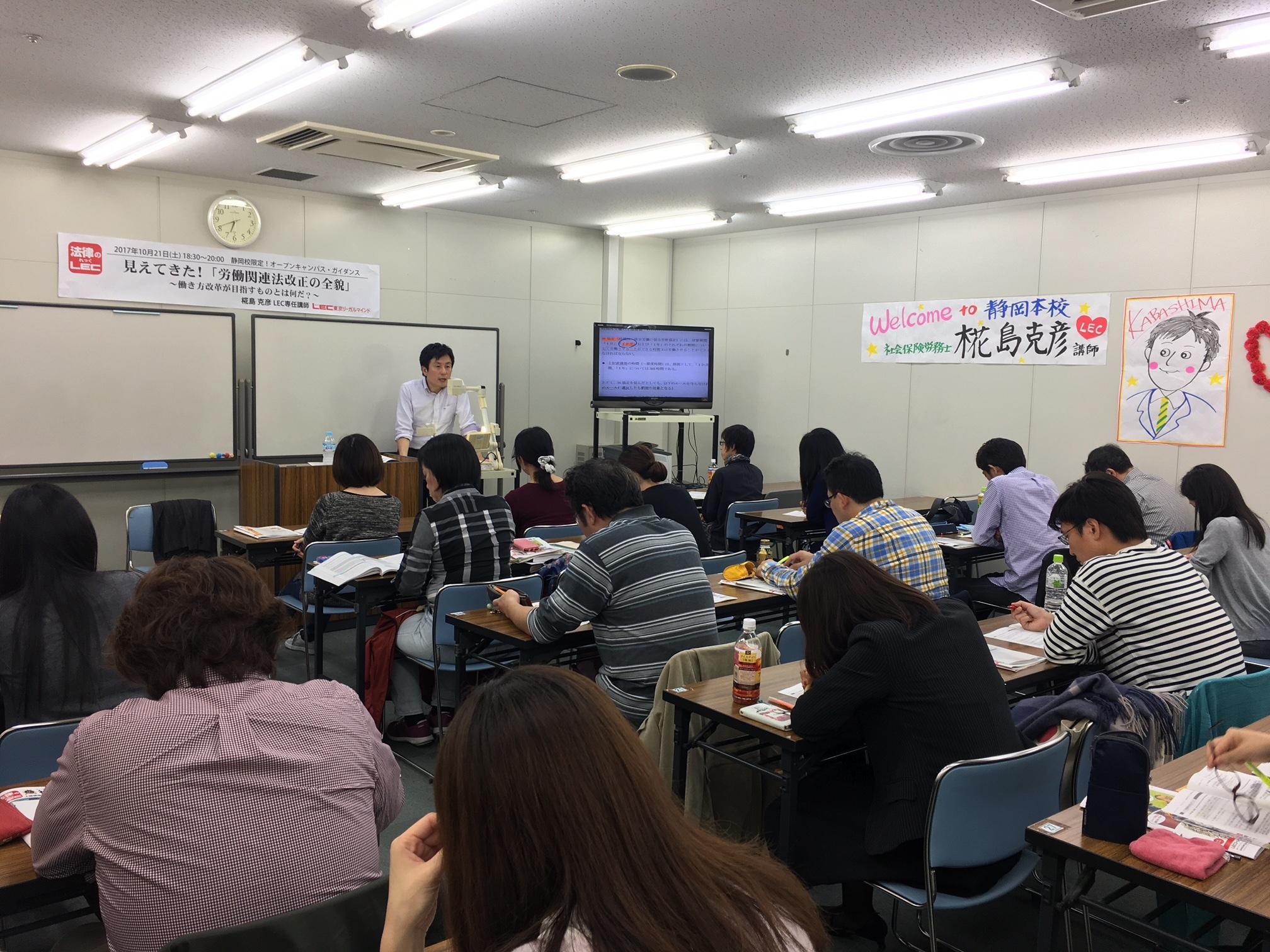 20171021_椛島講師ガイダンス②
