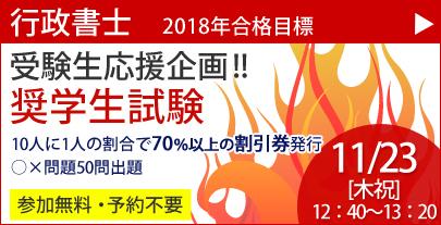 20171123superbnr_gyousei_shougakusei.jpg
