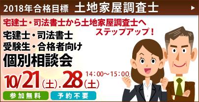 superbnr_chousashi_171011.jpg