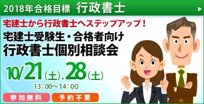 superbnr_gyousei_171005.jpg
