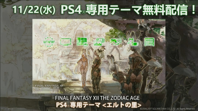 FF12-TZA-Update-PS4_11-21-17_002.jpg