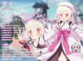 アストラエアの白き永遠 Finale 白き星の夢 (1)