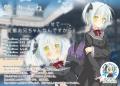 アストラエアの白き永遠 Finale 白き星の夢 (4)