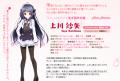 桜ひとひら恋もよう 公式ホームページ